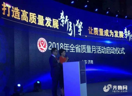 "Jinyu Tire acquises  honorary title of ""High –end Brand Cultivation  Enterprise in Shandong Manufacturer ""(Reprint from  iqilu.com)"